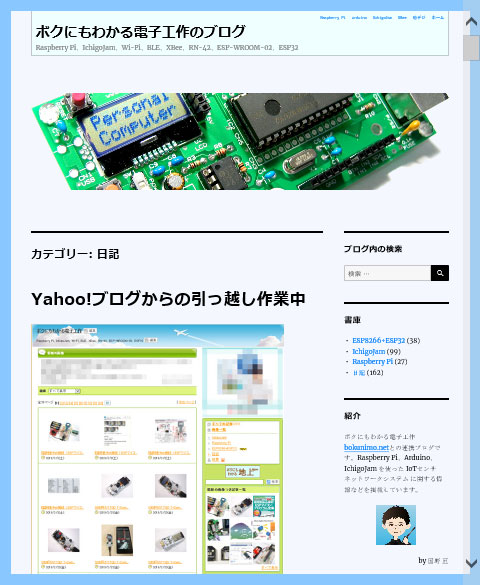 引っ越しました「ボクにもわかる電子工作のブログ」 https://bokunimo.net/blog