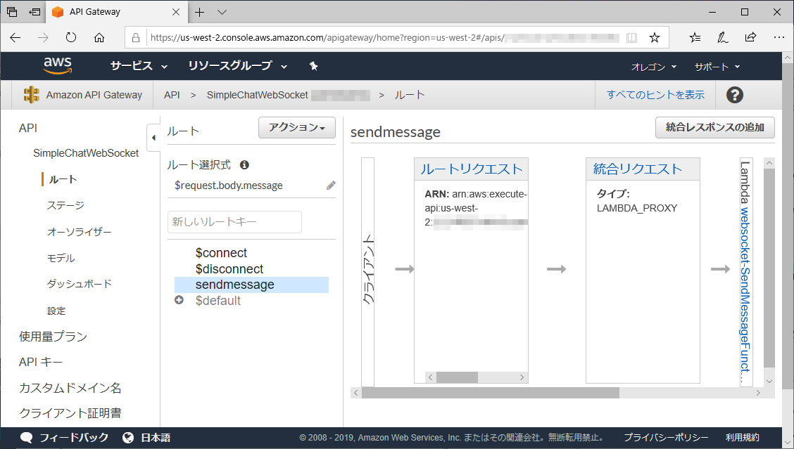 Raspberry Pi で AWS Lambda との WebSocket Chat サンプル・プログラムをインストールする