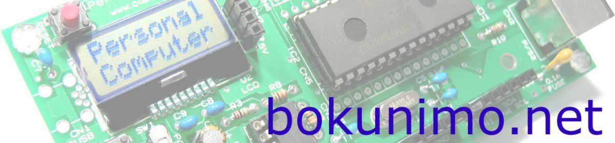 ボクにもわかる電子工作のブログ