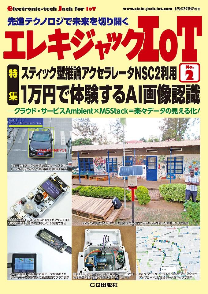 エレキジャックIoT No.2にM5Stack×Ambientの記事と、TTGO T-Cameraの記事の2件が掲載されました