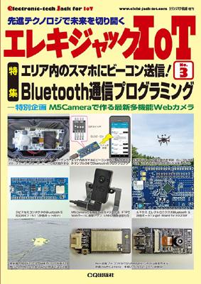 エレキジャックIoT No.3 に Bluetooth, M5Camera, M5Stackのプログラミング記事(3件・計56ページ分)が掲載されました