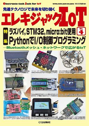 エレキジャックIoT No.4にPython/MicroPython/Arduino 言語のIoTプログラミング入門が掲載されました