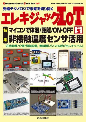 エレキジャックIoT No.5にM5Stackと非接触温度センサの活用記事などが掲載されました